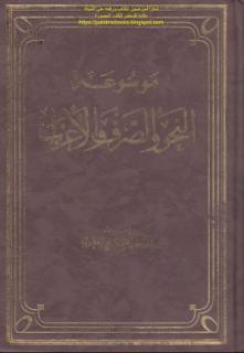 تحميل الكتاب موسوعة النحو والصرف والإعراب