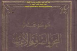 تحميل الكتاب موسوعة النحو والصرف والإعراب - د. إميل بديع يعقوب PDF