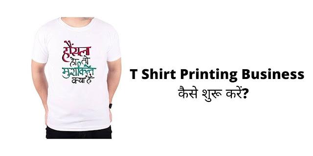 T Shirt Printing Business कैसे शुरू करें?