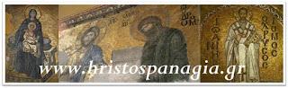 www.hristospanagia.gr