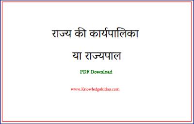 राज्य की कार्यपालिका या राज्यपाल | PDF Download |