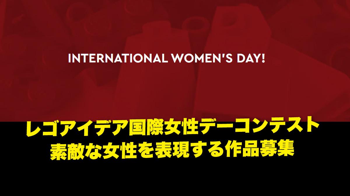 レゴアイデアで国際女性デー作品コンテスト開催(2021)