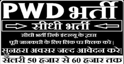PWD Recruitment 2018