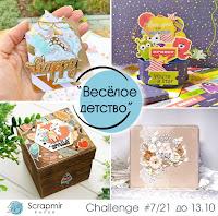 """Challenge #7 - """"Весёлое детство"""""""