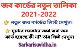 জব কার্ডের নতুন নামের লিস্ট 2021 - New Job Card List West Bengal