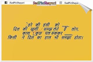 zindagi ki gam bhari shayari