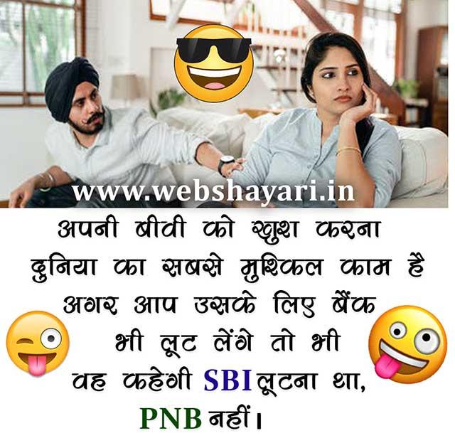 hansi majak husband waife jokes hindi