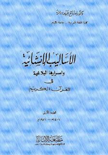 حمل كتاب الأساليب الإنشائية وأسرارها البلاغية في القرآن الكريم - صباح عبيد دراز