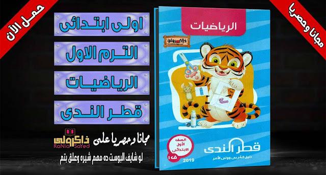 تحميل كتاب قطر الندى في منهج الرياضيات للصف الأول الابتدائي الترم الاول (حصريا)
