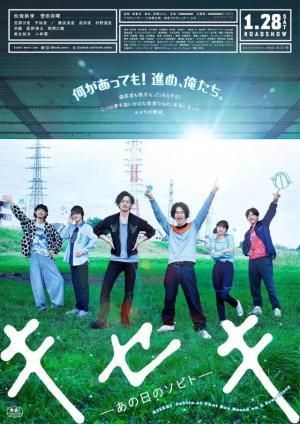 Kiseki: Khúc Ca Ngày Hôm Đó