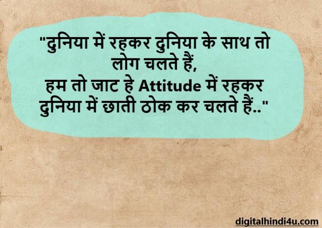 Jaat Attitude Status