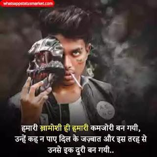 meri khamoshi shayri image