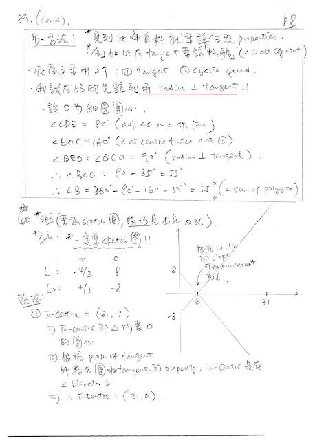 2020 DSE Math Paper 2 MC Full Explanation 數學 卷二 答案 解題步驟 Q38, 39, 40