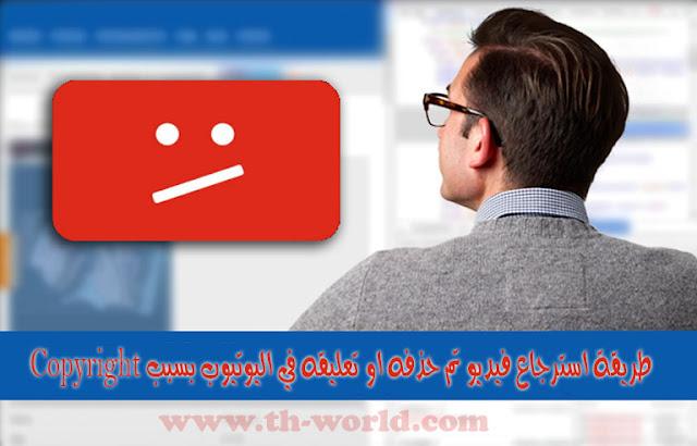 طريقة-استرجاع-فيديو-تم-حذفه-او-تعليقه-في-اليوتيوب-بسبب-Copyright