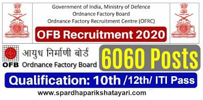 OFB-Ordnance-Factory-Board-Recruitment-2020-For-6060-Post-Apply-online-spardhaparikshatayari-com