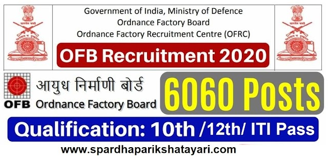 OFB ORDNANCE FACTORY BOARD RECRUITMENT 2020- FOR 6060 POST APPLY ONLINE