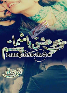 Mann Dar E Ishq Bashma Hastam By Samreen Shah Urdu Novel Free Download Pdf