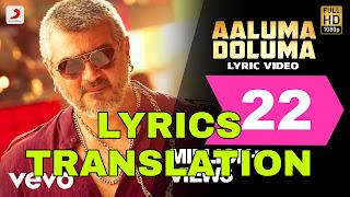 Aaluma Doluma Song Lyrics in English | With Translation | – Vedalam