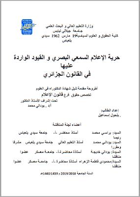أطروحة دكتوراه: حرية الإعلام السمعي البصري والقيود الواردة عليها في القانون الجزائري PDF