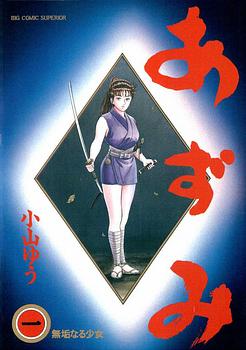 Azumi Manga