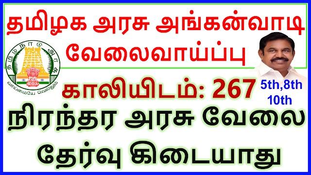 தமிழக அரசு அங்கன்வாடி வேலைவாய்ப்பு | 267 Vacancy | Last Date: 05-10-2020 | TN GOVT NO EXAM NO FEES JOBS IN TAMILNADU