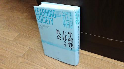 『スティグリッツのラーニング・ソサイエティ 生産性を上昇させる社会』(ジョセフ・E・スティグリッツ、ブルース・C・グリーンウォルド)