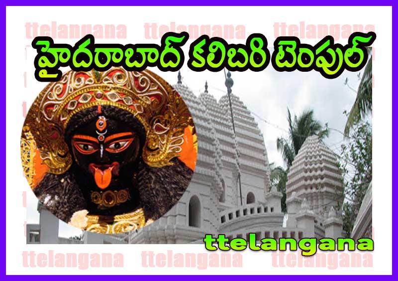 తెలంగాణ హైదరాబాద్  కలిబరి టెంపుల్ చరిత్ర పూర్తి వివరాలు Full History of Telangana Hyderabad Kalibari Temple