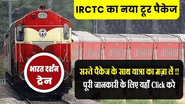 IRCTC का नया टूर पैकेज
