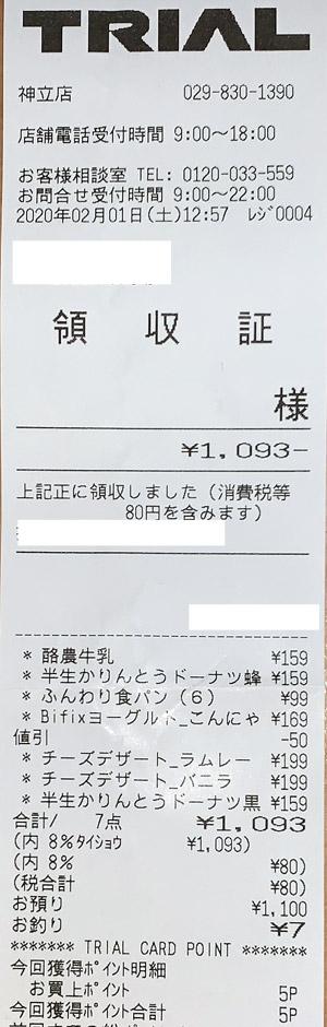 TRIAL トライアル 神立店 2020/2/1 のレシート