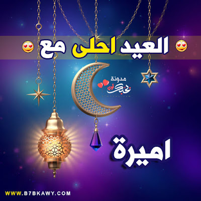 العيد احلى مع اميرة