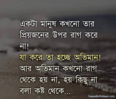 Bengali quotes on life