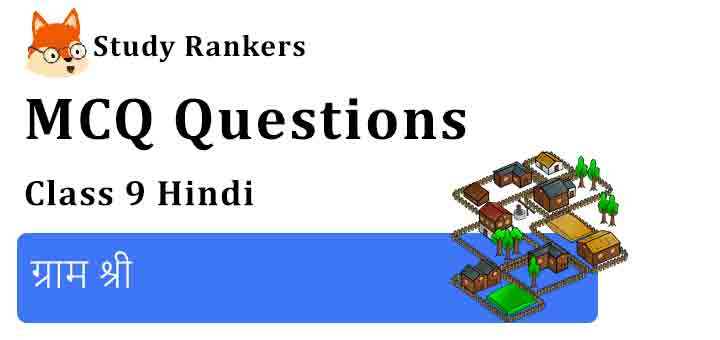 MCQ Questions for Class 9 Hindi Chapter 13 ग्राम श्री क्षितिज