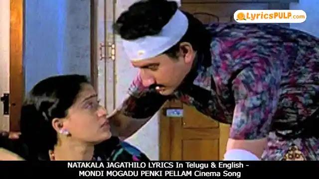 NATAKALA JAGATHILO LYRICS In Telugu & English - MONDI MOGADU PENKI PELLAM Cinema Song