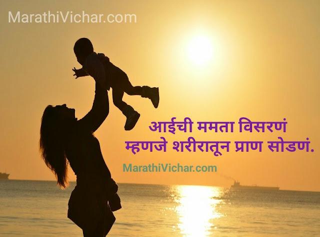 short poem on mother in marathi