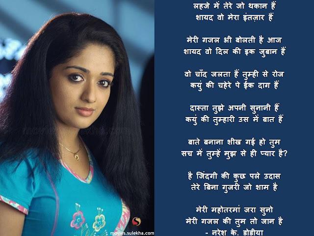 लहजे में तेरे जो थकान हैं Hindi Gazal By Naresh K. Dodia