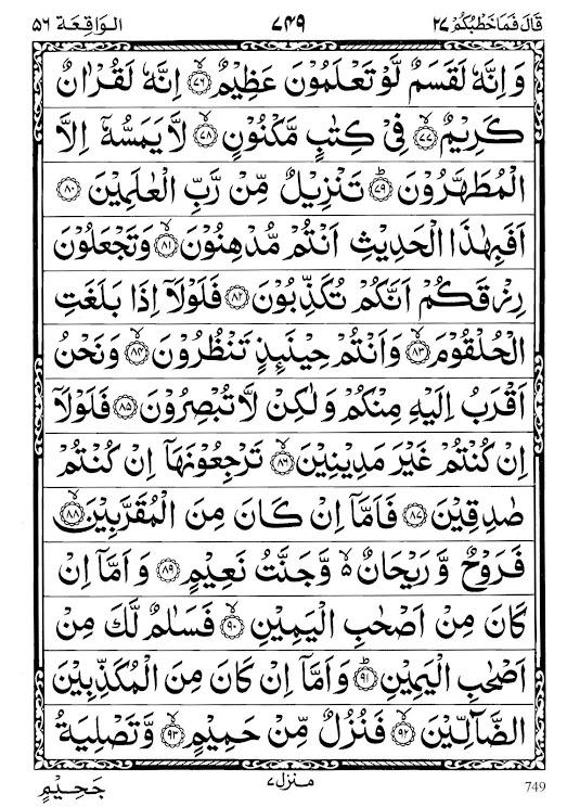 surah-waqiah-wazifa-for-rizq-1