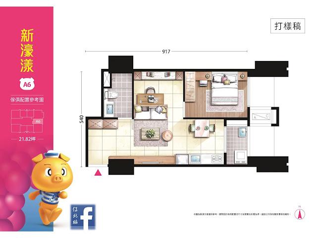 A6 傢俱配置參考圖