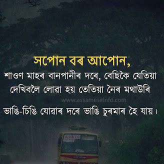 Assamese Shayari Photos