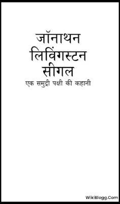 Jonathan Livingston Seagull Book in Hindi Download