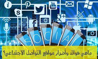 ماهي مواقع التواصل الاجتماعي؟ وما فوائد وأضرار هذه المواقع؟