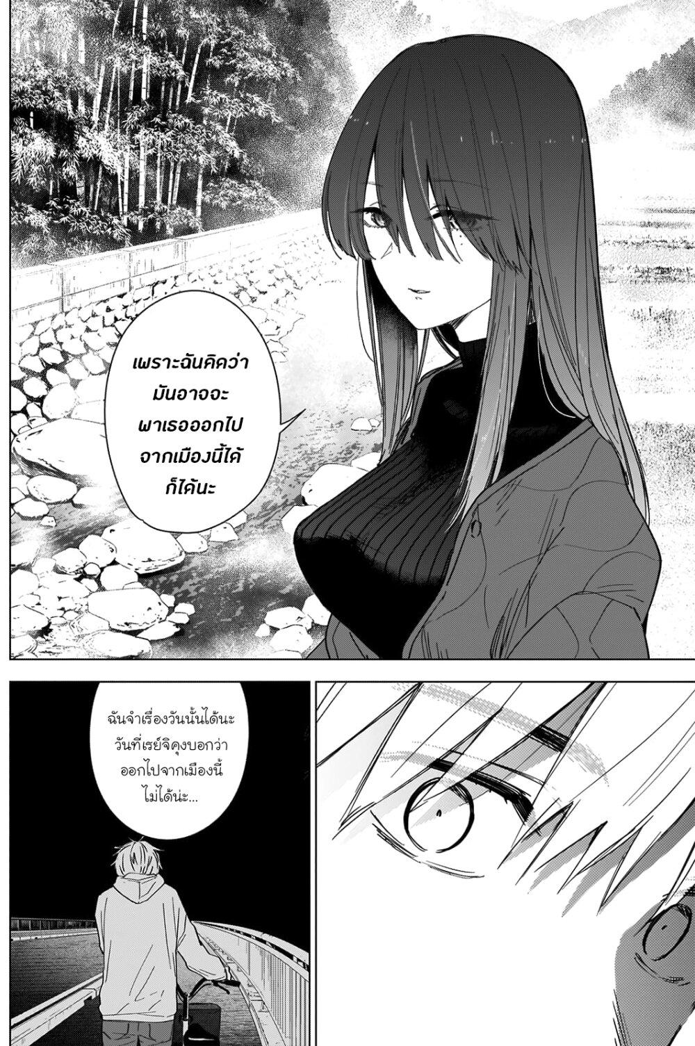 อ่านการ์ตูน Shounen no Abyss ตอนที่ 26 หน้าที่ 11