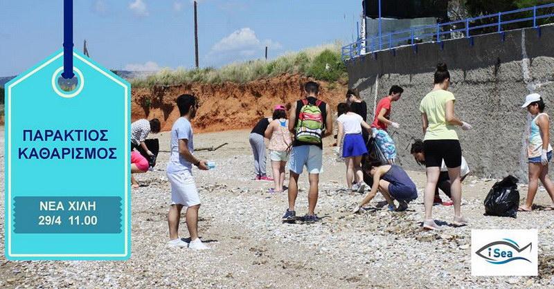 Καθαρισμός παραλίας Νέας Χηλής Αλεξανδρούπολης