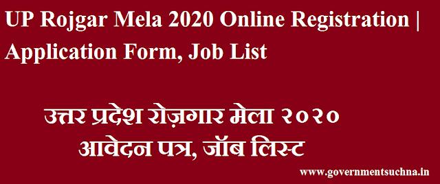 UP Rojgar Mela 2020 Online Registration | Application Form, Job List