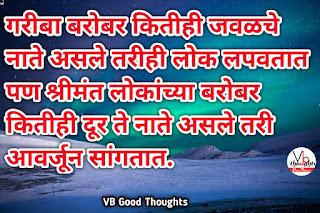 relationship-quotes-marathi-good-thoughts-in-marathi-on-relationship-नाते-विश्वास-मराठी-सुविचार-suvichar-vb-vijay-bhagat