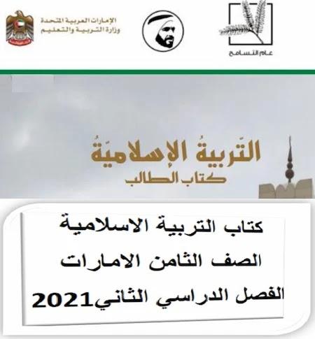 كتاب التربية الاسلامية الصف الثامن الامارات الفصل الدراسي الثاني2021