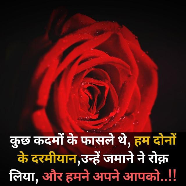 status on love sad mood in hindi