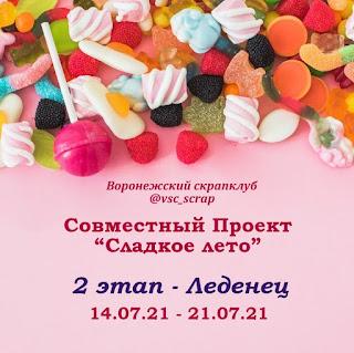 """СП """"Сладкое лето"""". 2 этап - леденец"""