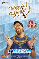 Bangaru Bullodu 2021 Telugu 720p DVDScr