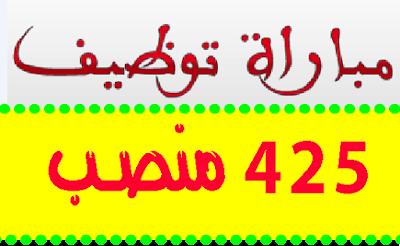 مباراة لتوظيف (425 منصب) بالمكتب الوطني للكهرباء والماء الصالح للشرب - قطاع الكهرباء