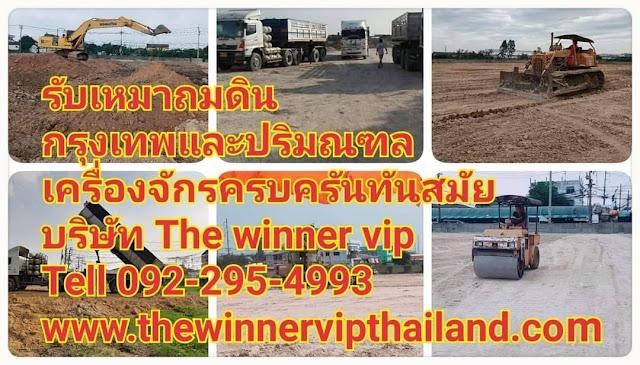 รับเหมาถมดิน กรุงเทพและปริมณฑล เครื่องจักรครบครันทันสมัย โทร. 092-295-4993 บริษัท The winner vip